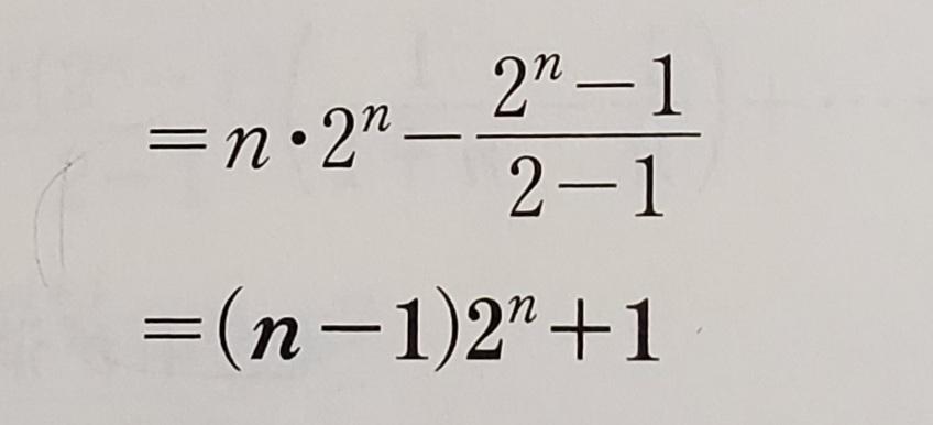 数列の問題です。上の式から下の式になる過程を教えてください。
