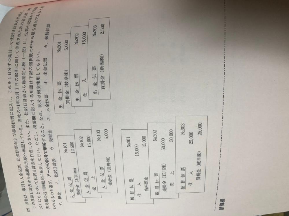簿記3級で仕訳日計表で、 元丁売掛金の横が11になるのは なぜですか? 11はどこの数字でしょうか。
