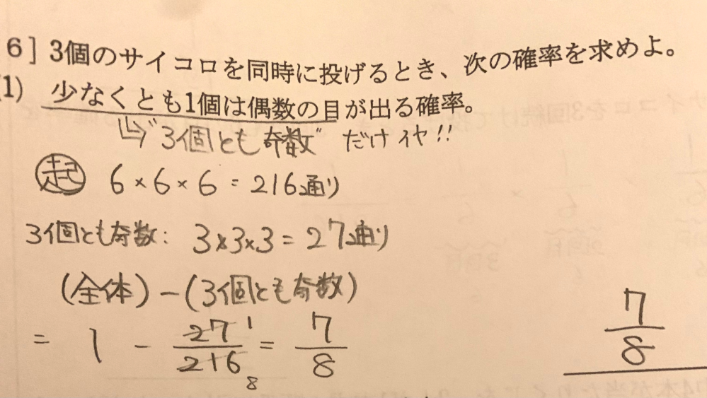 この問題の最後の式の【全体】が分からないです、、。この棒か1かわからない部分を説明できる方いませんか?数学得意な方お願いします