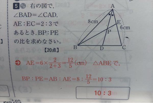 至急!!!!この問題のBP:PE=AB:AEになる理由がわからないです。どなたか教えて下さい!!