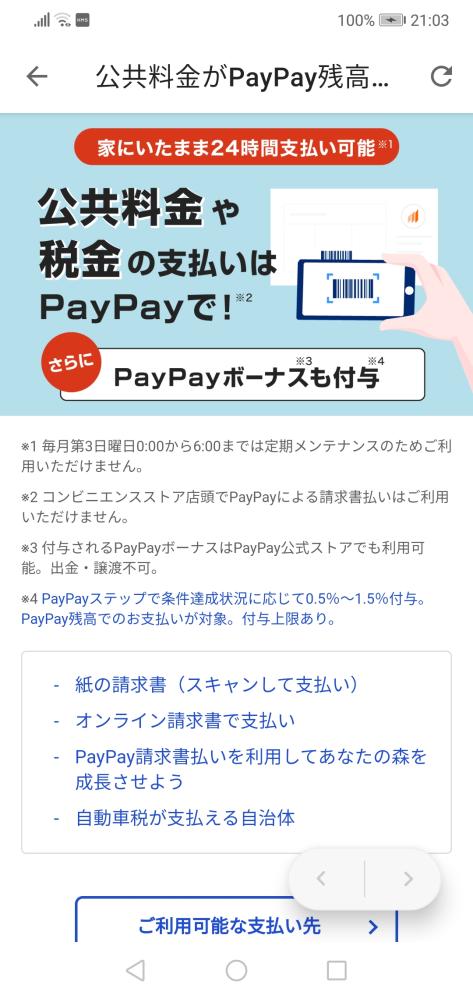 paypayの迷惑メールが毎日着て困っています。アプリの通知をオフ設定にしていますが来ます。どうしたら拒否設定できますか?ペイペイ yahoo japan