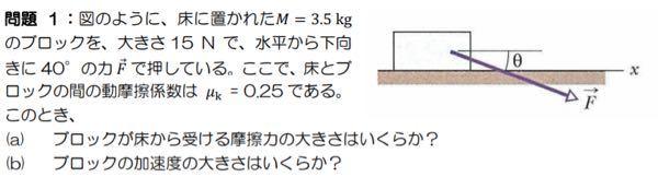 物理学の問題になります。 やり方と解答をご教授下さい。