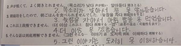 韓国語の問題です。 添削お願いいたします。 問題は、못を用いた短い否定系(前置否定形)で訳してみようです。