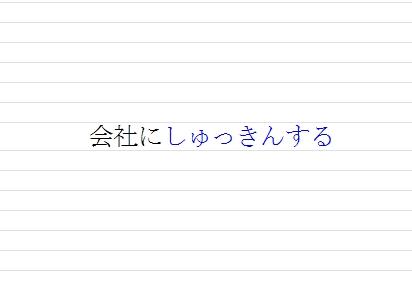 「一太郎」を、新しいpcにインストールすると、不都合が発生しました。 解決策のご教示をお願い致します。 . (1)かなを入力すると、漢字の変換前に「青色」の文字が出る (今までは黒だった)。 . (2)ローマ字入力ではなく、かな入力をしているのですが、 Pのキーを押して(当然「せ」と出ます)、 それから、「F9」「F10」を押しても、 カタカナ変換になってしまい、英字変換が出来ない。