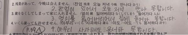 韓国語の問題です。 添削お願いします。 問題は、못を用いた長い否定形(後置否定形)で訳してみようです。 お願いします。