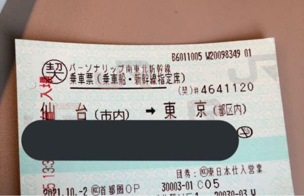 新幹線に詳しい方に質問です。 今新幹線で仙台駅から東京駅に向かっているのですが、途中で東京駅より手前の駅、上野駅で降りても大丈夫でしょうか。改札は通れますでしょうか。