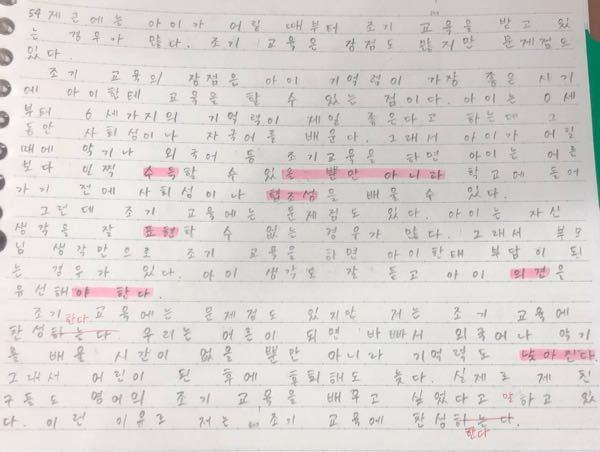 韓国語の作文の添削お願いします!
