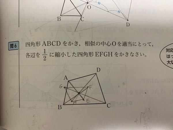 中学3年数学相似の問題での質問です。これでバツって言われたんですけどいまいち納得できません。普段の先生が病気になったので臨時の先生がやってるんですが何がダメなのか分かりません。 AO+½—AOで先を伸ばしてOE みたいな感じじゃだめなんですか?