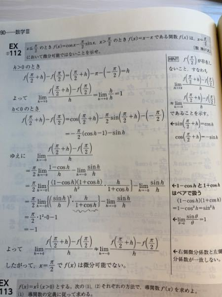 数学Ⅲ。微分。 波線を引いた部分ですが、 h/(1+cosh)が0になる理由を教えてください。