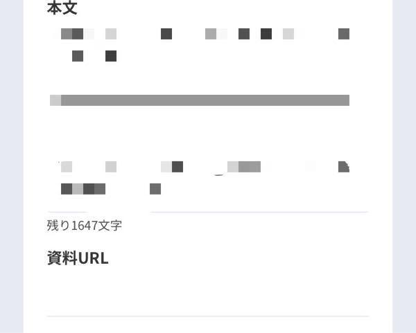 skebでご依頼したいのですが、本文中に参考画像のURLを入れようとしたら下に資料URLが表示されました。本文中と資料URLどちらに参考画像のURLを入れれば良いでしょうか??