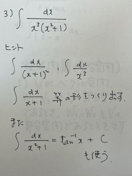 この積分、どんな感じでとけば良いのでしょうか? 部分分数分解を使うのかなと思ったのですが、5次の場合のやり方が調べても出てこず、困ってます。