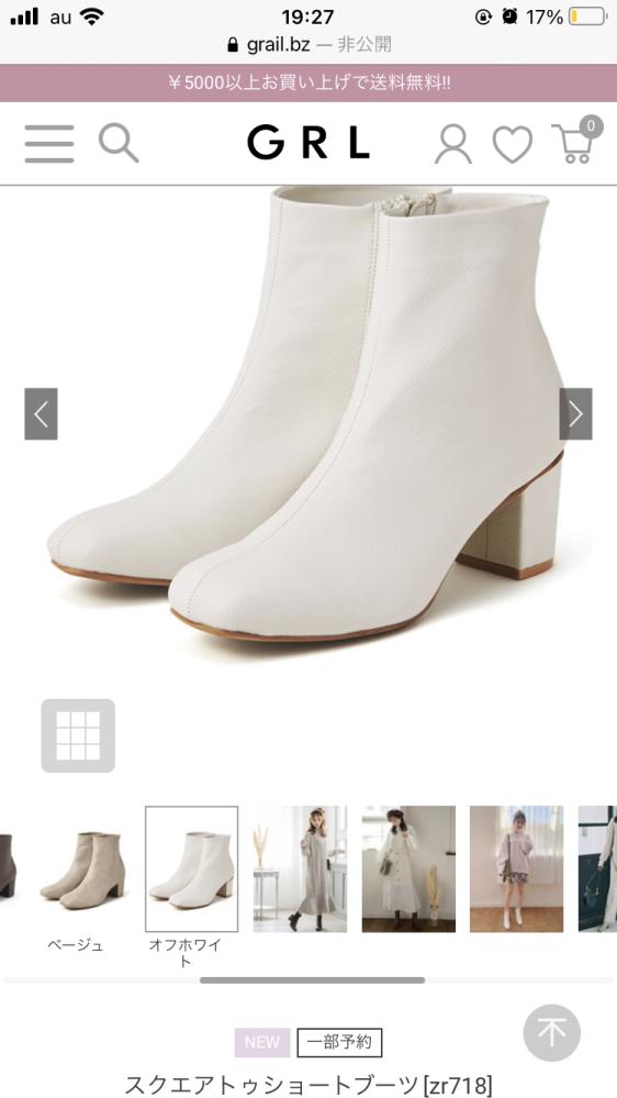 グレイルでこちらのスクエアトゥショートブーツ[zr718]、もしくは似たようなブーツを購入した方に質問です。 普段靴を23.5cmを履いている場合何センチを買ったほうがいいでしょうか? 今まで...