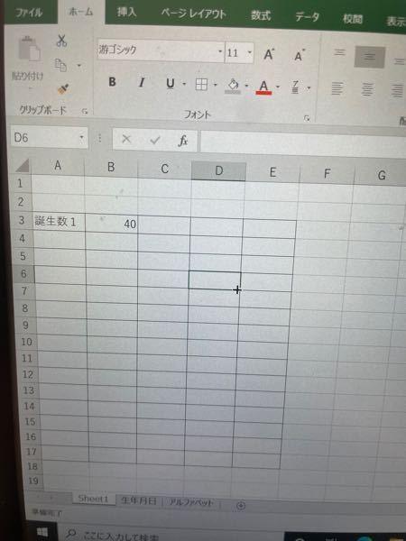 エクセルの質問です SUM関数を使って二桁の数字をB3に出すようにしたのですが このB3(40)を10の位と1の位(4+0)をC3に出すようにしたいのですがどうしたらできますか?