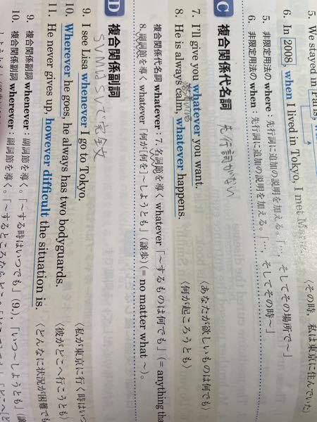 8番の文章のwhateverは主語の働きをしているということですか?