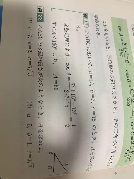 至急 高一女子です。分からない問題があって困っています。問2の(2)の解き方を教えてください。