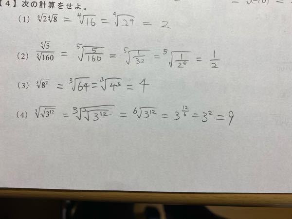 (4)の解き方はこれで大丈夫でしょうか? ほかの問題も間違っていたら教えてくれとありがたいです。