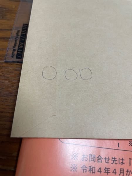 大至急でお願いします。 封筒の裏の住所を書くところで、書き出しを間違え、折り目?みたいな所に書いてしまっても大丈夫でしょうか? 画像の通りです。分かりづらいですが、うっすら境目のようなものが見えると思います。それを超えて書いても大丈夫ですか?
