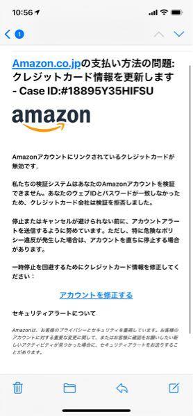 noreply-awsaccount0015@online-support12.io Amazonからこんなメールが届きました。 これはスパムメールですか?本物でしょうか? 「アカウントを修正する」を押してしまいました。途中で辞めたため中身は見ていません。