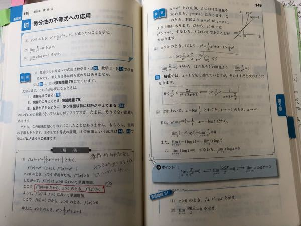 基礎問題精講iii81の(2)のlimx→∞ x/e^x=0を示せ。という問題で画像の解答にある、 e^x>1/2x^2+x+1>1/2x^2 ⇔0<x/e^x<2/x と変換したのはどうやったのでしょうか? 初歩的な質問かもしれませんが、回答よろしくお願いします。