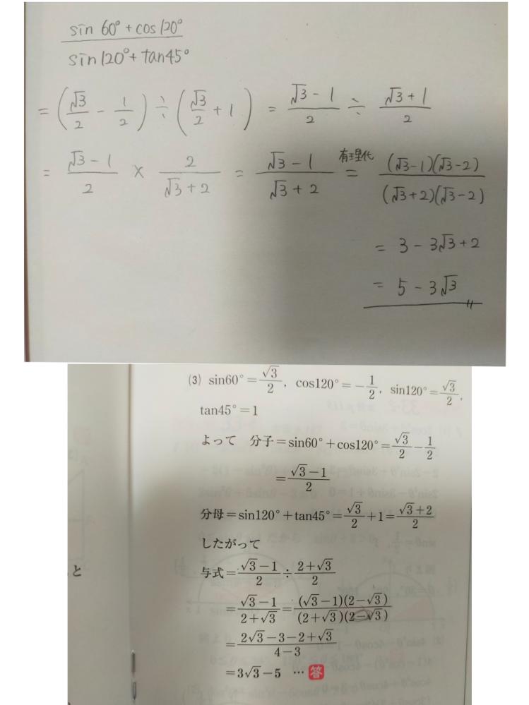 数学Iの問題です。 画像に載せている問題なのですが、私の回答と問題集の回答の符号が逆になってしまいました。 この場合はどちらでも正解なのでしょうか?? 入試で数学Iを使うので知りたいです。 回答よろしくおねがいします!!