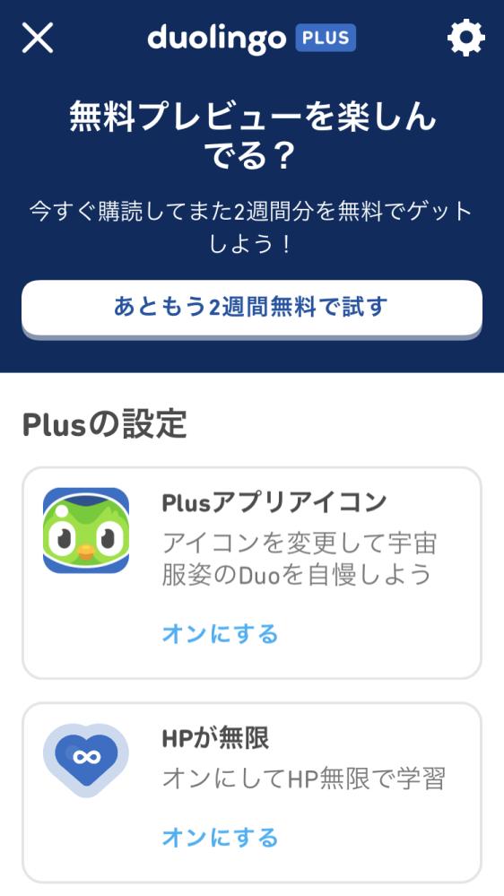 duolingoの無料プレビューはこのまま置いておいて大丈夫ですか?勝手にこの後課金などされますか?解約などの手順はいるんですか?