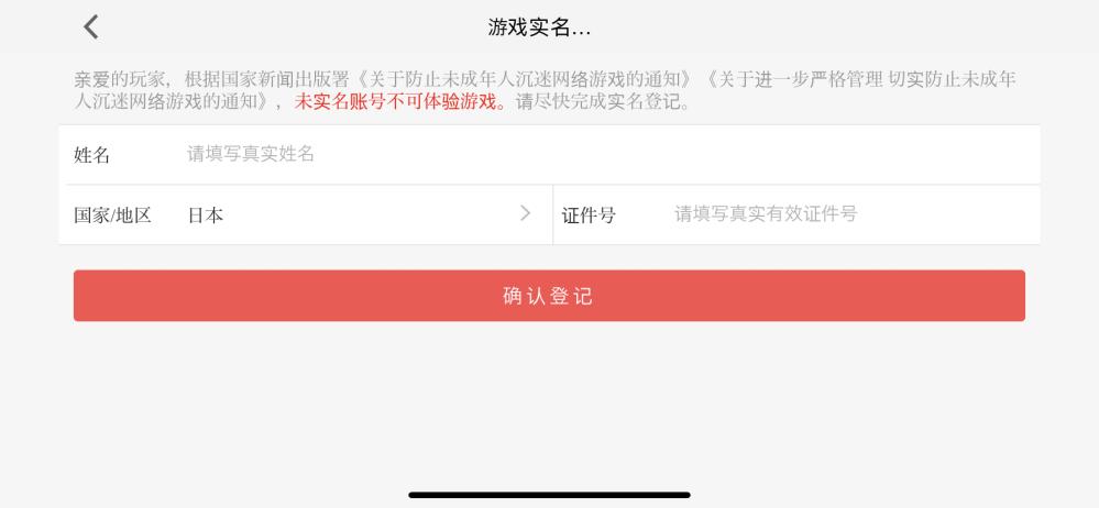 中国版何か登録しないと出来なくなりました。最後の番号適当に登録してもダメなようです?日本のマイナンバー登録したらいいのでしょうか?安全でしょうか?どなたかわかる方よろしくお願い致しますm(__)m