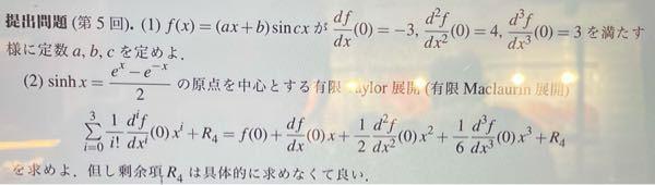 微分積分の範囲です。解説をお願いします。