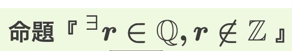 命題を日本語に言い換えるとどうなるか教えてください!