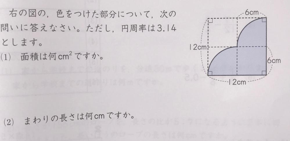 画像の小学生の算数の問題の解説お願いしますm(_ _)mできれば公式など詳しく解説してください