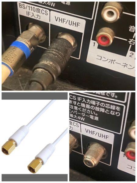 テレビとブルーレイを繋いでる線の接続が悪くて困ってます。 上の写真の線がすぐに抜けてしまい、右下のようになってしまいます。 左下の写真の物が家にあるのですが金色の部分と右下の写真のネジ?のサイズが合わずはまりません 金色の部分を回す事はできますがはずれません 取り回しらくらく極細スリムアンテナケーブルという商品