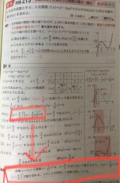 数学で質問です。 下の写真の問題についてなのですが、 「(x-a/3)² で割り切れる」とありますが、何故ですか? (x-a/3)で割り切れると言うなら分かるのですが、何故二乗してるのでしょうか?