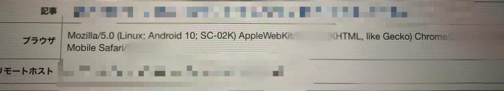 ライブドアの生ログです ブラウザ これってどういうことですか? linuxを入れたAndroid端末がChromeかサファリで見てるってことですか?