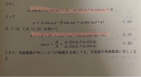 工学・振動工学・数学について質問です。 上のマーカーの式のA.Bを下の式に代入して(1.19)式を計算しているようですが、途中の式がどうなるのかわかりません。 解説してもらいたいです。