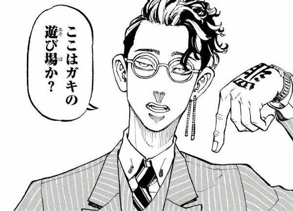 メンズパーマ+丸メガネ+スーツみたいな系統ってなんて言うんですか?? 東京リベンジャーズで言ったら半間みたいな、、
