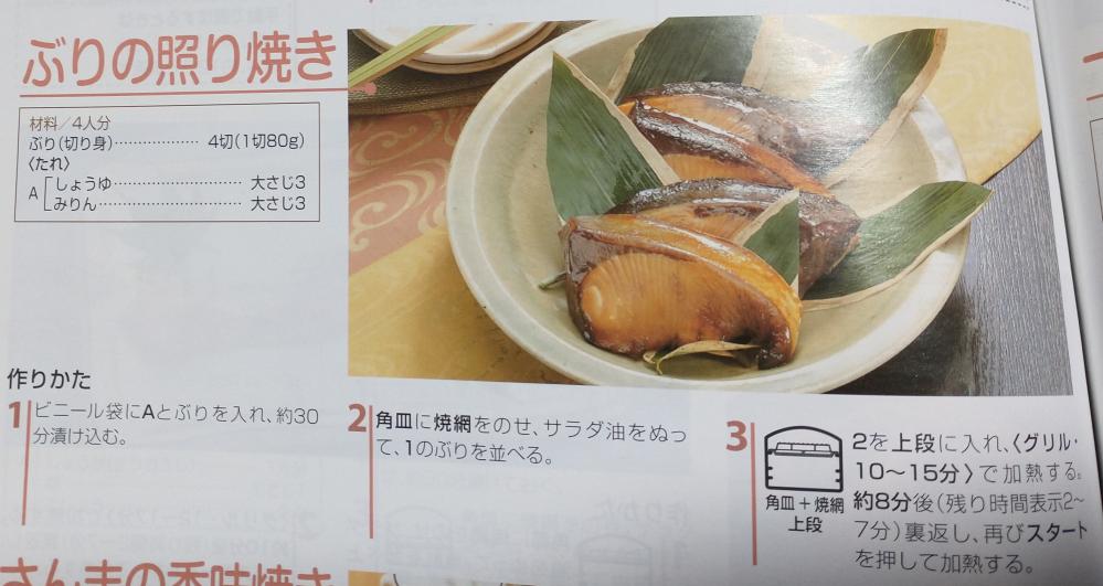 料理についての質問です。 東芝加熱水蒸気オーブンレンジ(型名ER-JZ4000)を買ったので、使いたいのですが、ところどころ に「角皿に焼き網をのせ、サラダ油をぬって、調理するものを並べる」 とあるのですが、この場合は 「角皿にサラダ油を塗る」 「焼き網にサラダ油を塗る」 「調理する食品自体にサラダ油を塗る」 のどれなのでしょうか。 1つレシピを載せておきます。 わかる方、回答をお願いします(>人<;)