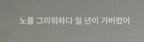 この韓国語は日本語に訳すとどういう意味になりますか???
