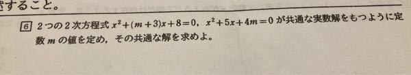 数学I この問題がわかりません。 解説お願いします。 答えは x=4, m=-9 です。