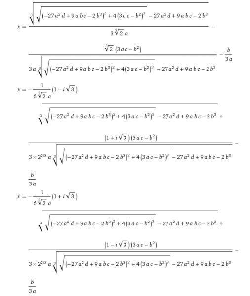 三次方程式の解の公式を興味本位で調べてみたのですが、この画像を見ると3個あるように見えます。 なぜx=が3つあるのでしょうか?