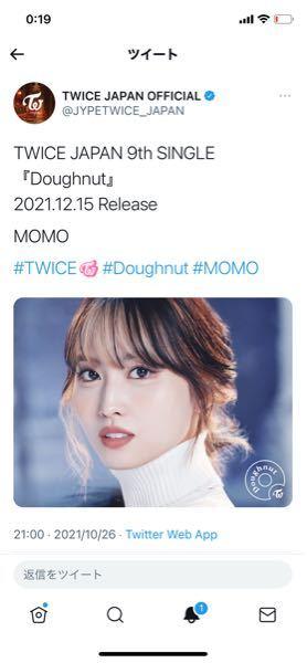 12.15日に発売されるTWICEのCDにハイタッチ券は封入されていますか。宜しくお願い致します^_^ TWICE JAPAN 9th SINGLE『Doughnut』 2021.12.15 Release MOMO