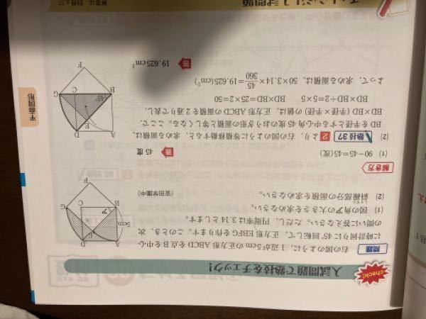 BD×BD÷2=5×5 どうしてこの式が成り立つのでしょうか?