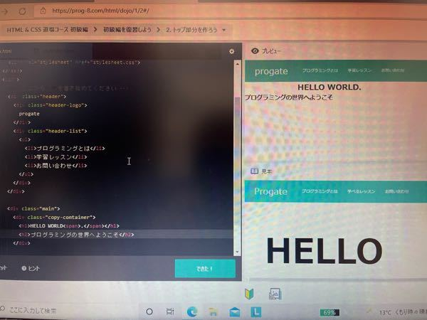 Progate 初級編道場コースについて質問です CSS li{ list-style:none; } .header{ background-color:red; height:90px; co