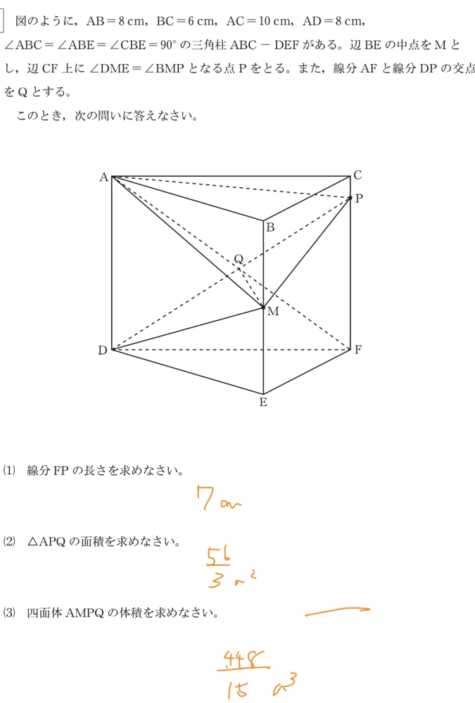 この(2)と(3)が分かりません・・・(´•̥ω•̥`) どなたか詳しく解説をお願いします! 答え付きです❕ 中学数学の入試問題です!