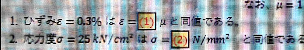 物理の単位問題についての質問。 写真の2番目の問題なのですが、答えが合わなくて困っています。 2500が出てしまうのですが、解答では250となっています。 どなたか解説していただけないでしょうか。