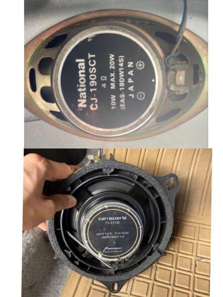 カロッツェリア DEH-970 リアスピーカーならない カローラ70をBluetooth化にしようとDEH-970をつけたのですがフロントスピーカーはなるのにリアスピーカーはならないです。フロントスピーカーはカロッツェリアのスピーカーを2つつけていてリアスピーカーは元からついてたNationalの楕円型の古いやつを2つつけています。配線はアース、アクセサリー電源、+バッテリー電源の3本とフロント、リアのスピーカーだけ繋いでます。STDモードになってます。 わかる方いたら教えてください。お願いします。 初めて車のスピーカーをいじった初心者です。 ↓写真はつけてるスピーカーです。