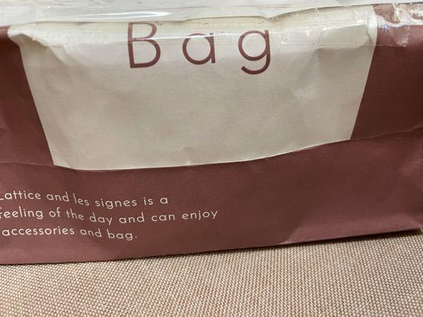 梱包これだとやばいですか? 上に住所書いてます、 商品はプチプチしてジップロックに入れてます 見た目はアレだけど袋に入れるより紙袋の方が安全かなと