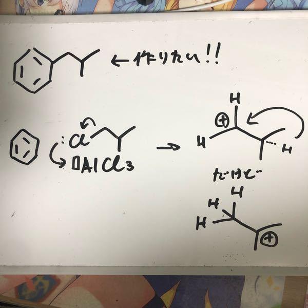 有機化学についてです。 ベンゼンに(2ーmethylpropyl)を置換させたいのですが、「アルキル化をする」と、まず考えました。ただ、アルキル基は安定になろうとするから下画像のように第3級カルボカチオンになってしまい、ベンゼンに置換させたいものとは違う姿になってしまうと考えました。 どうやったら、(2ーmethylpropyl) を置換させることができますか?できれば機構を書いてくれたら凄く凄く嬉しいです… お返事お待ちしております!
