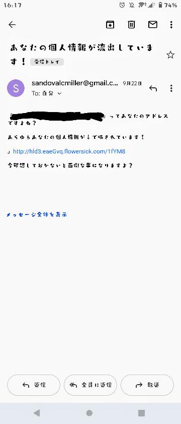 こんなメールが来たのですが、大丈夫でしょうか? 教えてください。