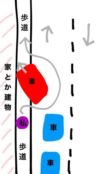 さっき学校から歩いて帰宅していたら、図のように赤い車に歩道を完璧に塞がれて通れませんでした。 中には運転手のオバサンがいました。 近くに信号は無いのですが、青いの車の優しいお姉さんが停まってくれ...