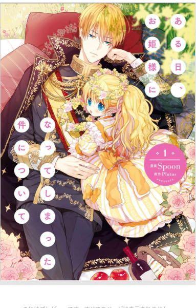 ピッコマで連載している ある日、姫様になってしまった件について という漫画は日本語で単行本で売られていませんか? またそれはフルカラーですか? そして、何巻まで出ていますか?