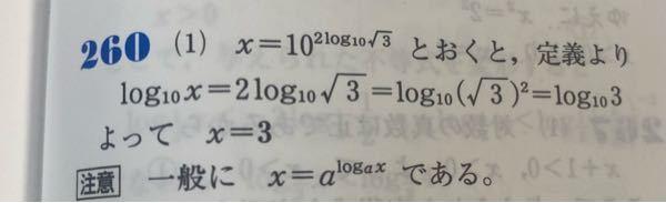 10^2log10√3がどうしてこーゆー答えになるか分かりません(´TωT`)